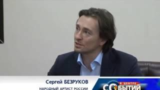 Сургут с гастролями посетил Московский Губернский театр под руководством Сергея Безрукова