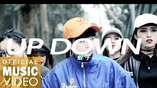 Repeat youtube video 【M/V】WENZI - 上上下下 ( UP DOWN )