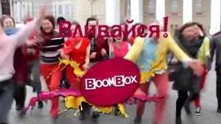 Школа танцев Boombox - В Л И В А Й С Я ! ! !