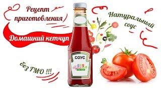 Соус домашний! Секретный рецепт от Heinz