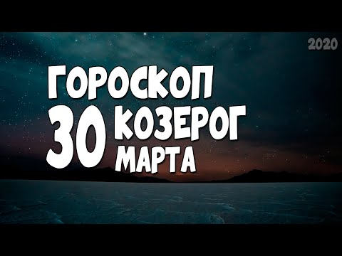 Гороскоп на сегодня и завтра 30 марта Козерог 2020 год | 30.03.2020
