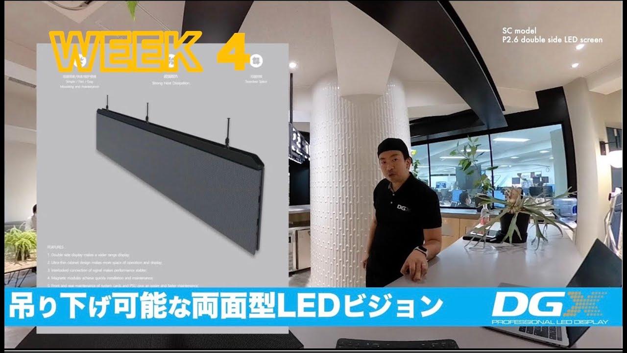 【日本では実績が少ない】LED ビジョン 吊り下げ型LEDビジョン SCモデル