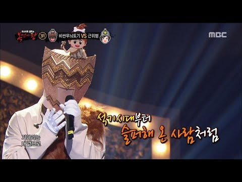 [King of masked singer] 복면가왕 - 'Comb-pattern Pottery' 3round - Please Come Back Again 20180422