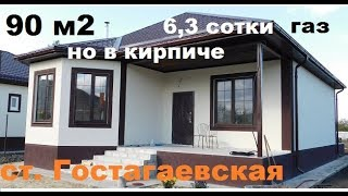Продажа дома, земли на Крымской, ст.Гостагаевская, Анапа