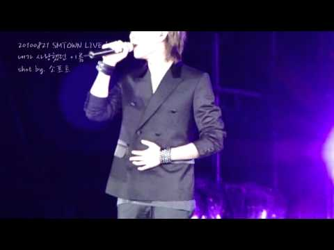 [FANCAM] 100821 Onew ft Ryeowook- The Name I Loved @ SM Town Live '10