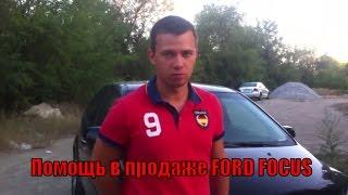 Помощь в продаже Ford Focus II 2006 г.в