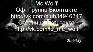 Mc Wol'f - Прыгая вниз
