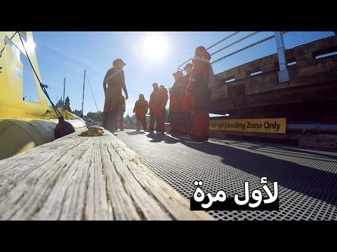 فيديو مغامرة جديدة في محيط كندا || New Adventure on the Ocean