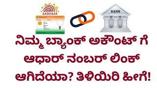 How to check your Aadhar is linked with Bank Account or not ? | Kannada