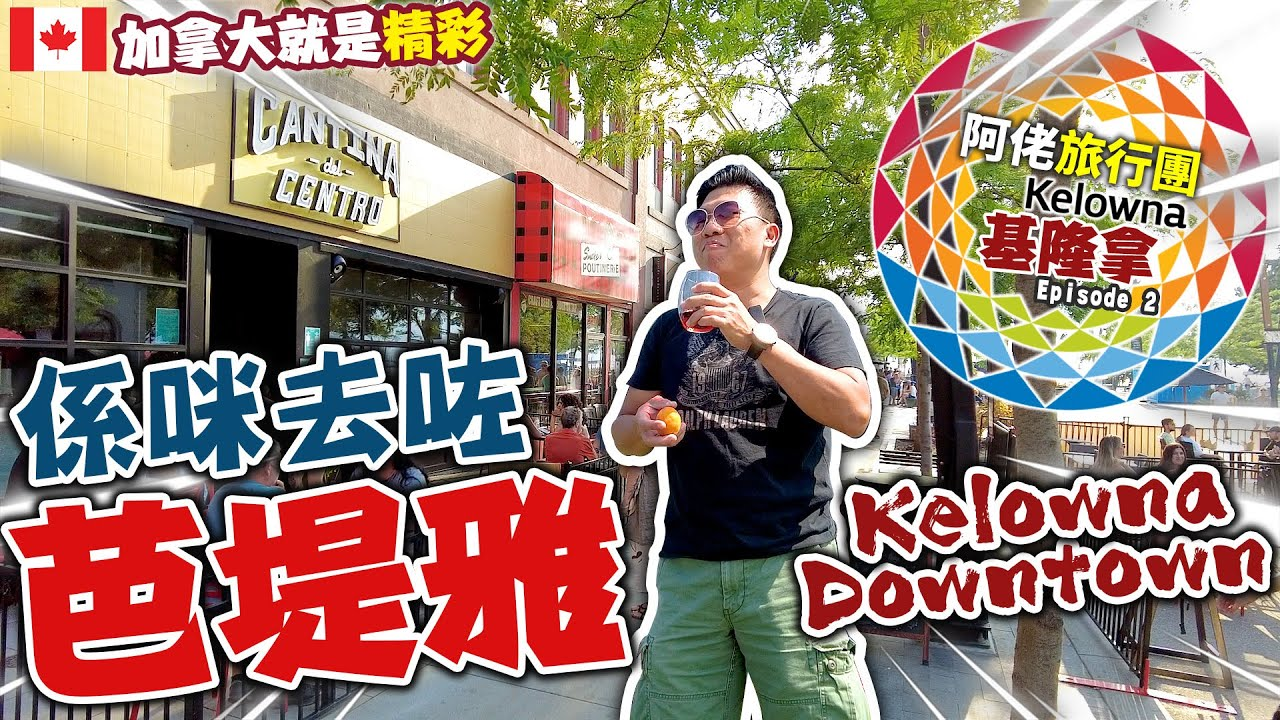 [加拿大本地遊] 我係咪去了 『芭堤雅』? 😍 Kelowna Downtown 基隆拿市中心 | 阿佬旅行團 KELOWNA 2日1夜 Episode Two (中文字幕)