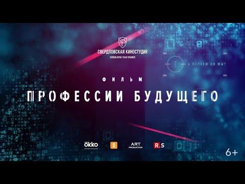 Профессии будущего - ФИЛЬМ - премьера на официальном канале