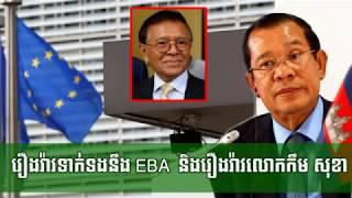 រឿងរ៉ាវទាក់ទងនឹង EBA, Cambodia breaking News, Khmer hot news today udpate on 13 Dec 2019