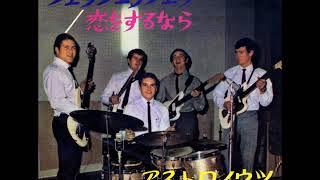 アストロノウツThe Astronauts/チェッ・チェッ・チェッChe Che Che(1965年)