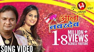 Aala Navardev Official Song New Anand Shinde Song | Marathi Songs 2018 | Marathi Lokgeet | Wedding
