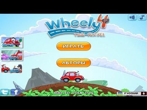 Машина Вили играть онлайн бесплатно