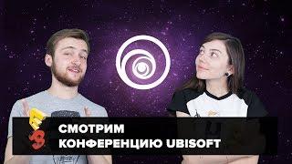 E3 2017 Евгения Корнеева и Артем Комолятов смотрят конференцию Ubisoft