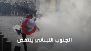 """غضب في وجه حزب الله: أذلونا.. وأصموا آذانهم أمام صرخاتنا"""" .. الجنوب اللبناني ينتفض"""