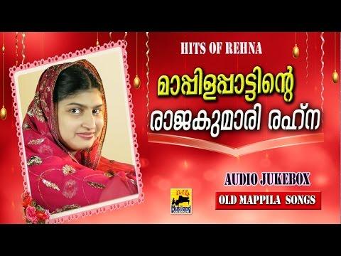 Mappila Pattukal Old Is Gold  | Hits Of Rahna Mappila Pattukal | Malayalam Mappila Songs