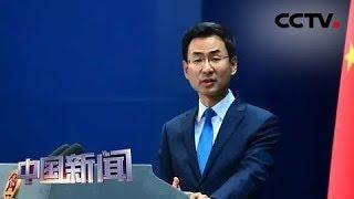 [中国新闻] 中国外交部:美涉南海言论罔顾事实 | CCTV中文国际