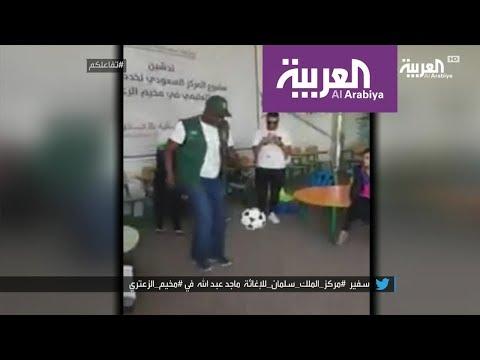 تفاعلكم : ماجد عبدالله يتحول لحارس مرمى مع اللاجئين  - 18:54-2018 / 9 / 18
