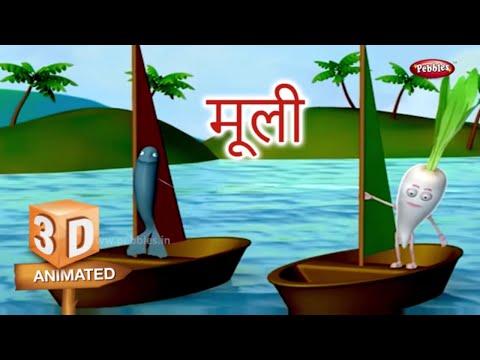 Radish Rhyme in Hindi | मूली हिंदी कविता | Hindi Rhymes For Kids | 3D Vegetable Rhymes in Hindi