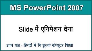 MS PowerPoint 2007 Tutorial in Hindi / Urdu : Giving Custom Animation In Slide - 4