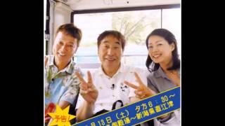 路線バスの旅18弾 番組の危機について語る テレビ東京の大人気番組 路線...