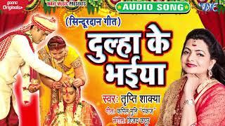 सिन्दूरदान विवाह गीत - दूल्हा के भईया | Tripti Shakya | सम्पूर्ण विवाह गीत | Bhojpuri Vivah Songs