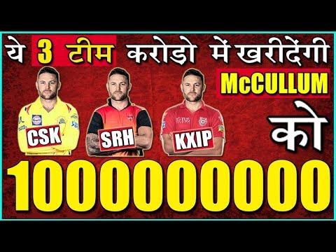 ये 3 टीम करोड़ो में खरीदेंगी McCULLUM को   BRENDON MCCULLUM PRICE IN IPL 2019 AUCTION   IPL 2019