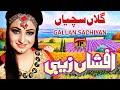 Download Galan Sachiyan Karenday | Afshan Zaibi | New Songs Punjabi | New Song 2015 MP3 song and Music Video