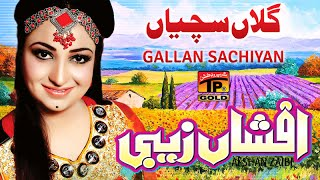 Galan Sachiyan Karenday | Afshan Zaibi | New Songs Punjabi | New Song 2015