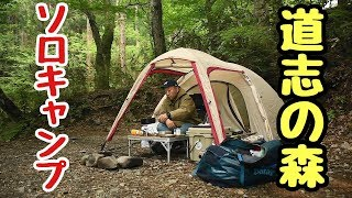 テント紹介とムール貝@道志の森キャンプ場
