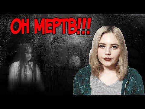 МИСТИКА В МОЕЙ ЖИЗНИ / ТРУП В ОЗЕРЕ / 2 ЛЖИ - 1 ПРАВДА