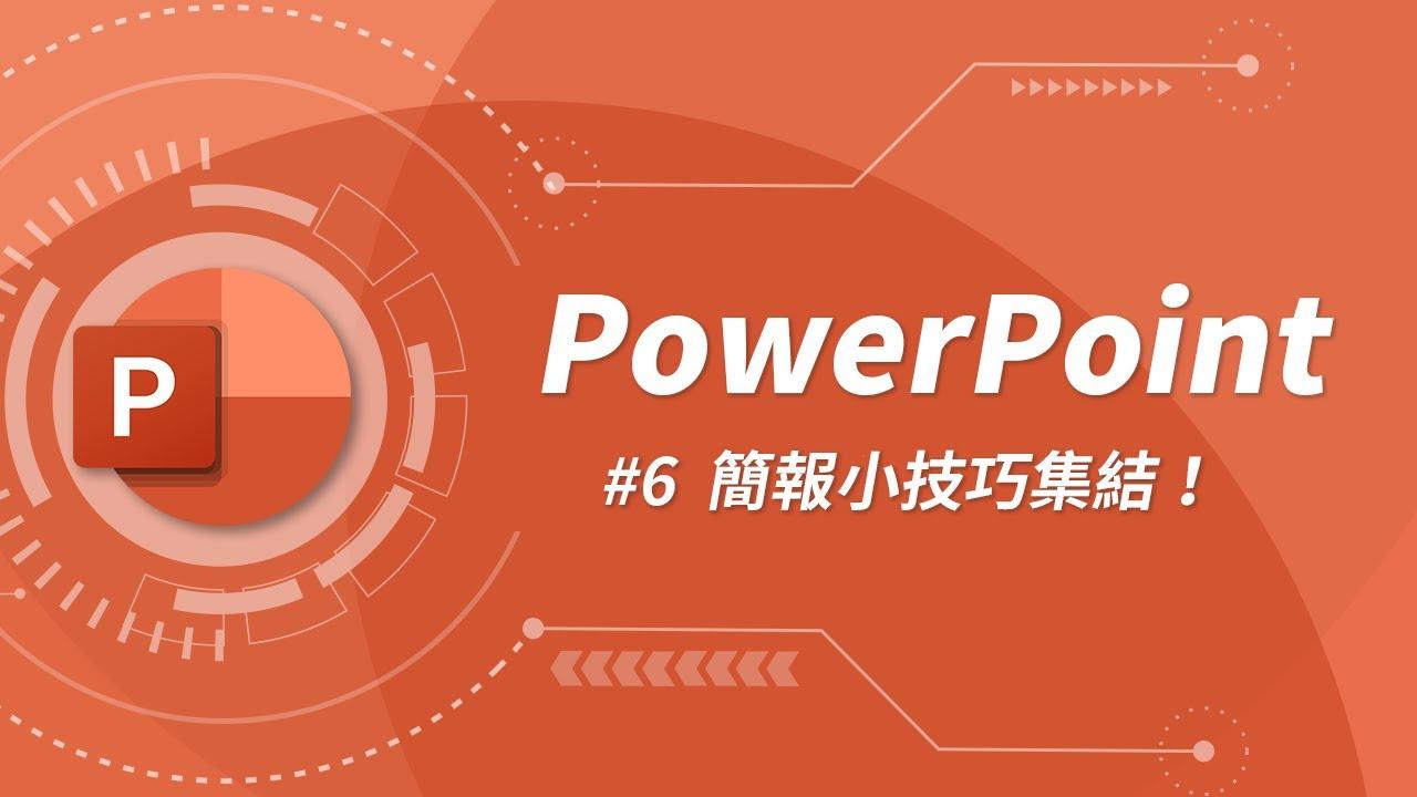 PowerPoint 基礎教學 06:超實用的簡報製作小技巧 - YouTube