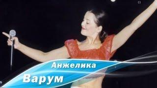 Скачать Анжелика Варум Папа Казань 2001