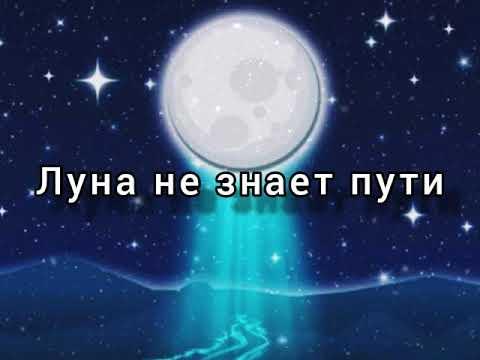 Тайпан & Agunda - Луна не знает пути (слова песни)