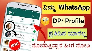 How to check who visited or viewed your whatsapp profile