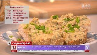 Поживний сніданок нашвидкуруч: яєчний паштет - Рецепти Сенічкіна