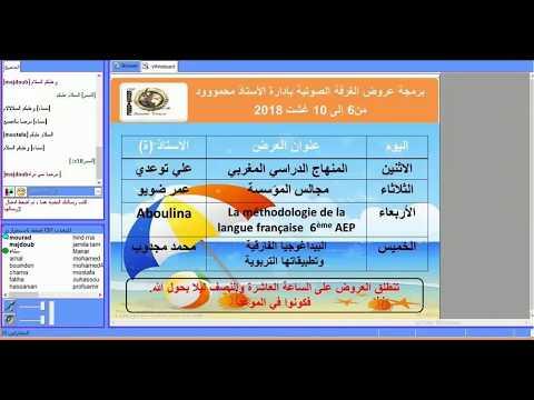 البيداغوجيا الفارقية وتطبيقاتها ج1 اعداد وتقديم الاستاذ محمد مجدوب