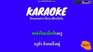 ครูในดวงใจ - ไมค์ ภิรมย์พร คาราโอเกะ [Sing Piano Sound Karaoke]