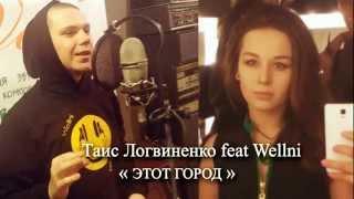 Таис Логвиненко feat Wellni - этот город