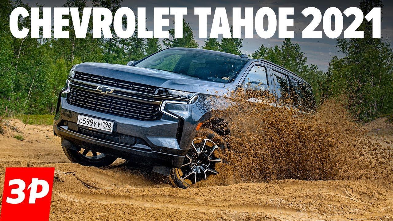 Шевроле Тахо 2021 лучше, чем Toyota Land Cruiser 300 и почти как Cadillac Escalade / Chevrolet Tahoe