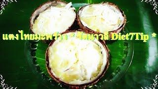 ขนมแตงไทยมะพร าว dessert cantaloupe thai coconut ทร ค หอมหวานม น อร อย by ร ตนาวล diet7tip