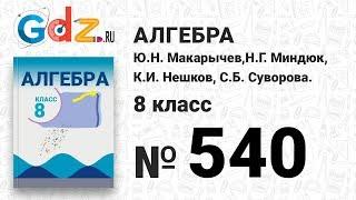 № 540- Алгебра 8 класс Макарычев