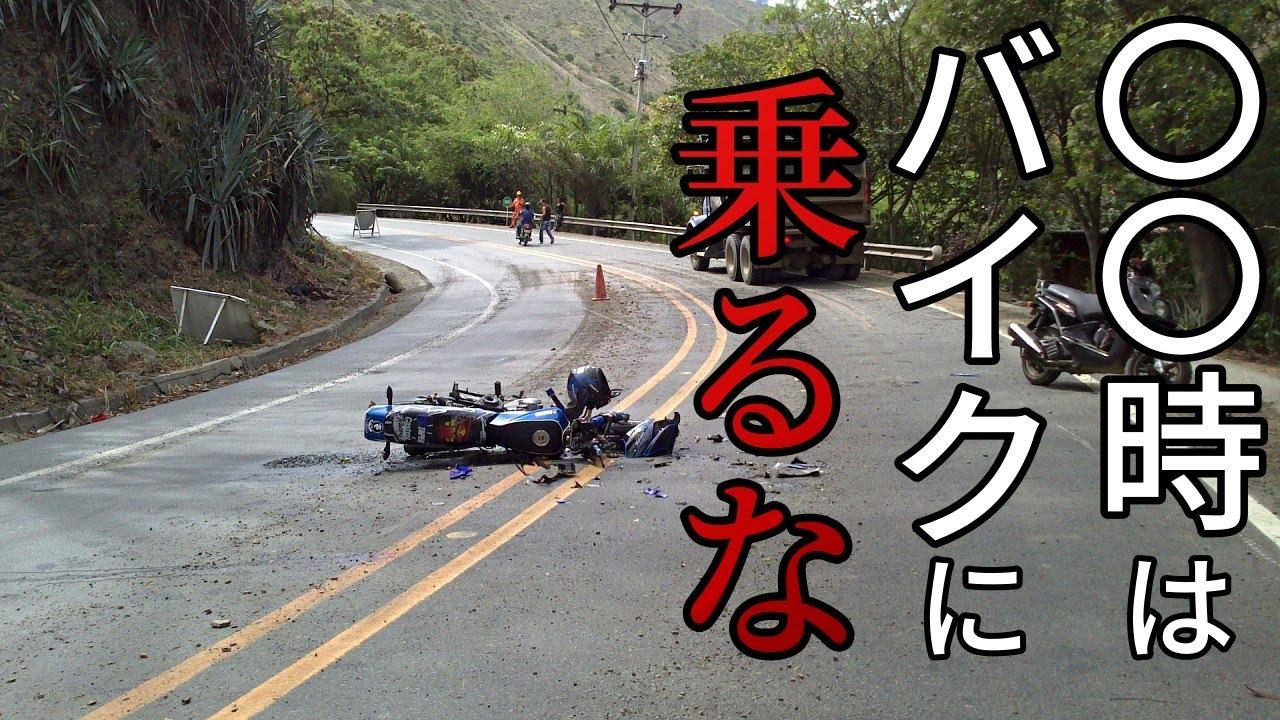 バイクの死亡事故が多い魔の時間帯とは【ライダー必見】
