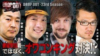 DROP OUT -23rd Season- 第1話(1/4) 【ミリオンゴッド‐神々の凱旋‐ 】《中武一日二膳》《ゆう坊》《トム》《トメキチ》[ジャンバリ.TV][パチスロ][スロット]