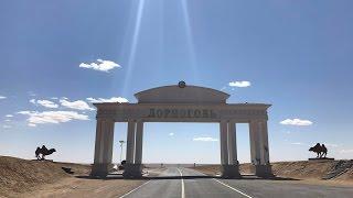 Дорноговь тавтай морил | Welcome to Dornogobi