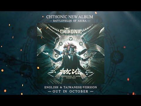 閃靈新專輯《政治》預告:【烏牛欄大護法】50秒!CHTHONIC 2018 NEW ALBUM 'BATTLEFIELDS OF ASURA' TEASER