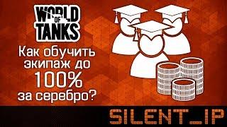 World of Tanks: Как обучить экипаж до 100% за серебро?