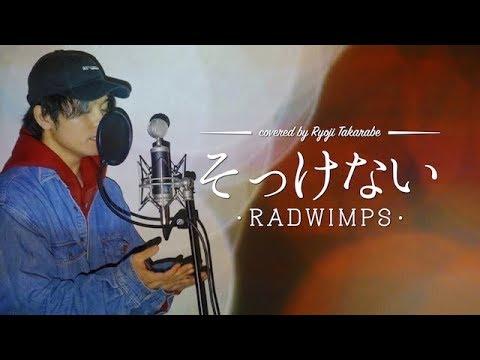"""【フル歌詞付き】""""そっけない"""" RADWIMPS / covered by 財部亮治"""